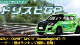 【ドリスピ】 スイフト ハイスペック車登場の ドリスピGP!