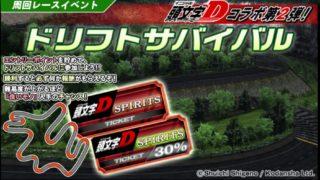 【ドリスピ】 頭文字D コラボ 第2弾 ドリフトサバイバル2018新春