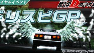 【ドリスピ】スカイライン GT-R BNR32 死神 Ver. ドリスピGP