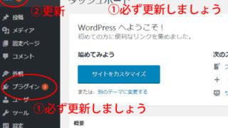 【初級(重要)】ワードプレスのセキュリティ更新。