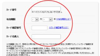 【初級】さくらインターネットにクレジットカードを登録する。