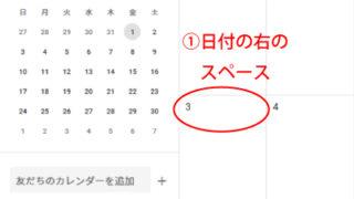 【初級】パソコンからグーグルカレンダーを更新。