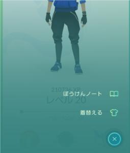 ポケモンGO_着替える (2)