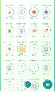 ポケモンGO_着替える (4)