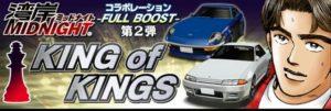 湾岸MIDNIGHTコラボ-FULL_BOOST-第2弾「KING_of_KINGS」