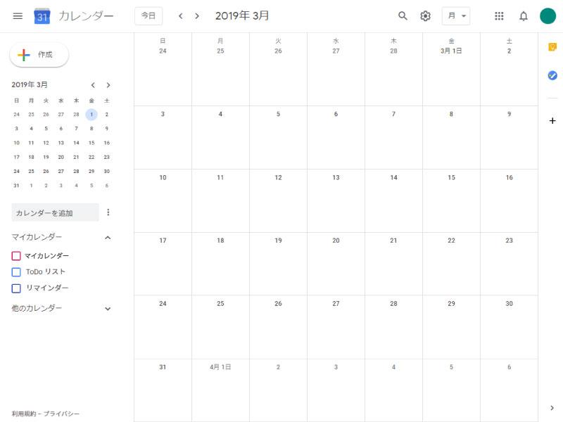 Googleカレンダーを表示