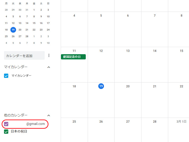 他のカレンダーに追加されます